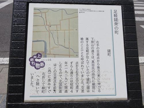 IMG_5557 鑓町