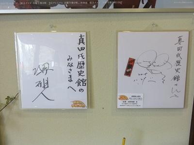 IMG_5635 堺雅人