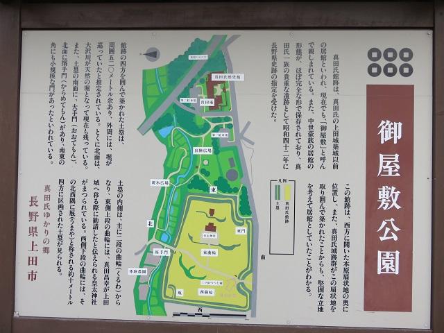 IMG_5644 御屋敷公園