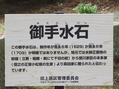 IMG_5649 御手水石