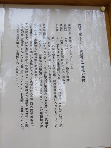 IMG_5652 由緒