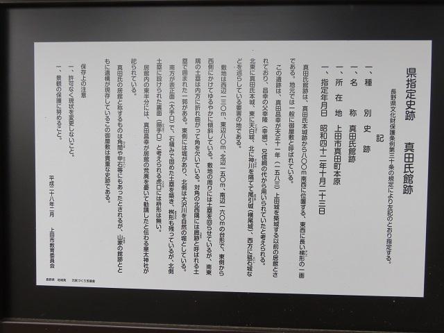IMG_5658 真田氏館跡