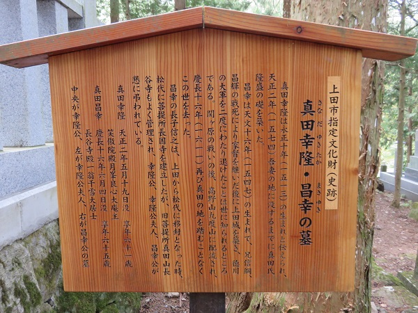 IMG_5790 幸隆・昌幸