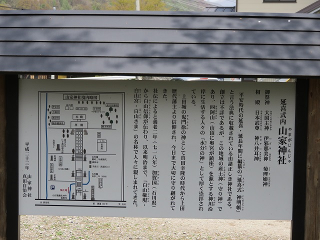 IMG_5864 山家神社