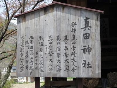 IMG_5854 真田神社