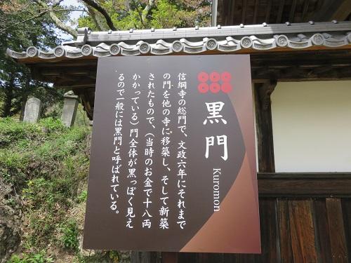 IMG_5869 黒門