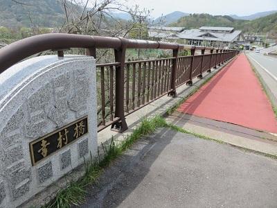 IMG_5928 幸村橋