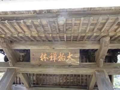 IMG_5868 黒門