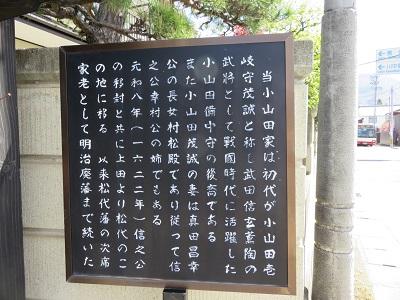 IMG_4831 小山田家