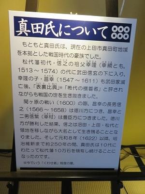 IMG_4847 真田氏