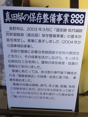IMG_4848 真田邸