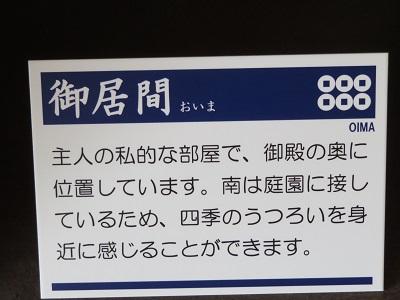 IMG_4873 御居間