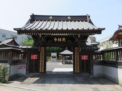 IMG_6014 清正寺