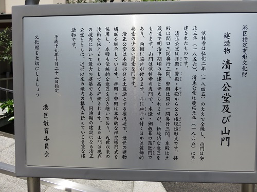 IMG_6019 清正寺