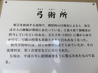 IMG_4901 弓術所