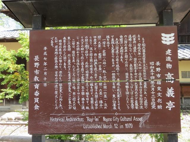 IMG_4947 高義亭
