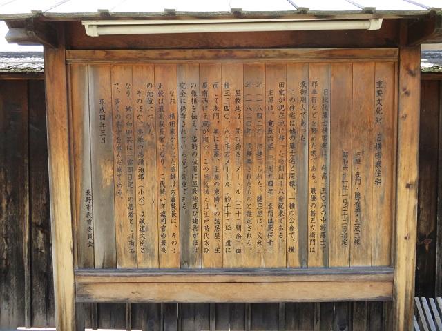 IMG_4978 横田家