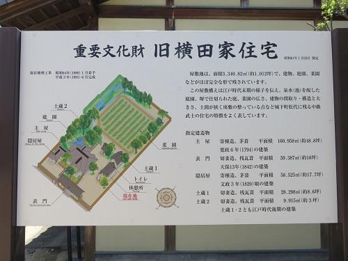 IMG_4992 横田家