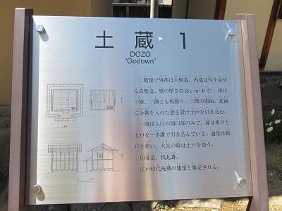 IMG_4995 土蔵1