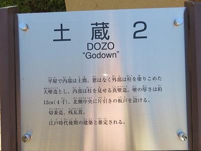 IMG_4997 土蔵2