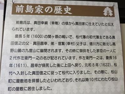 IMG_5048 前嶋