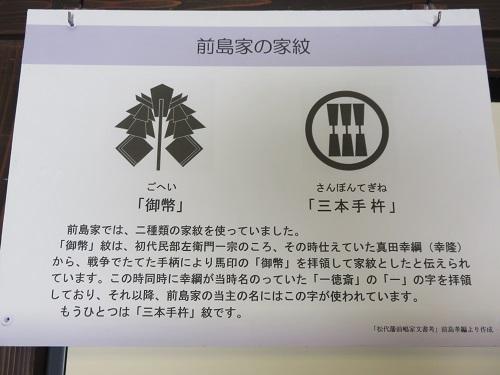 IMG_5050 家紋