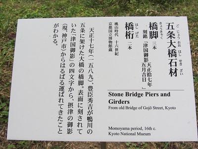 IMG_9322 五条大橋
