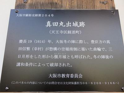 IMG_3341 心眼寺