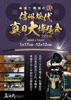 2016sanadadaihakurankai_01_thumb.jpg