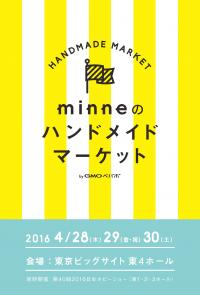 handmademarket_hagaki_omote_convert_20160423114238.jpg