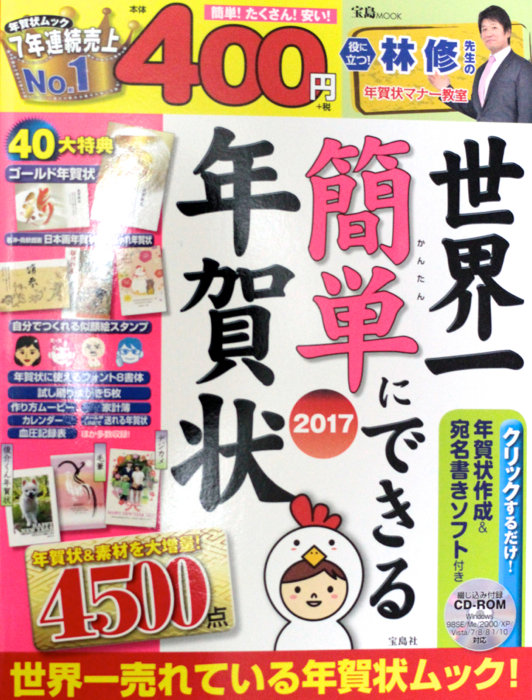 sekaiichi_20161013101138b25.jpg