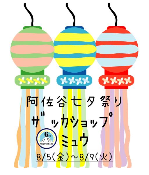 2016七夕ブログ