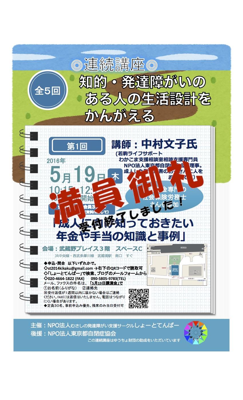 201605__ nakamura000_manin