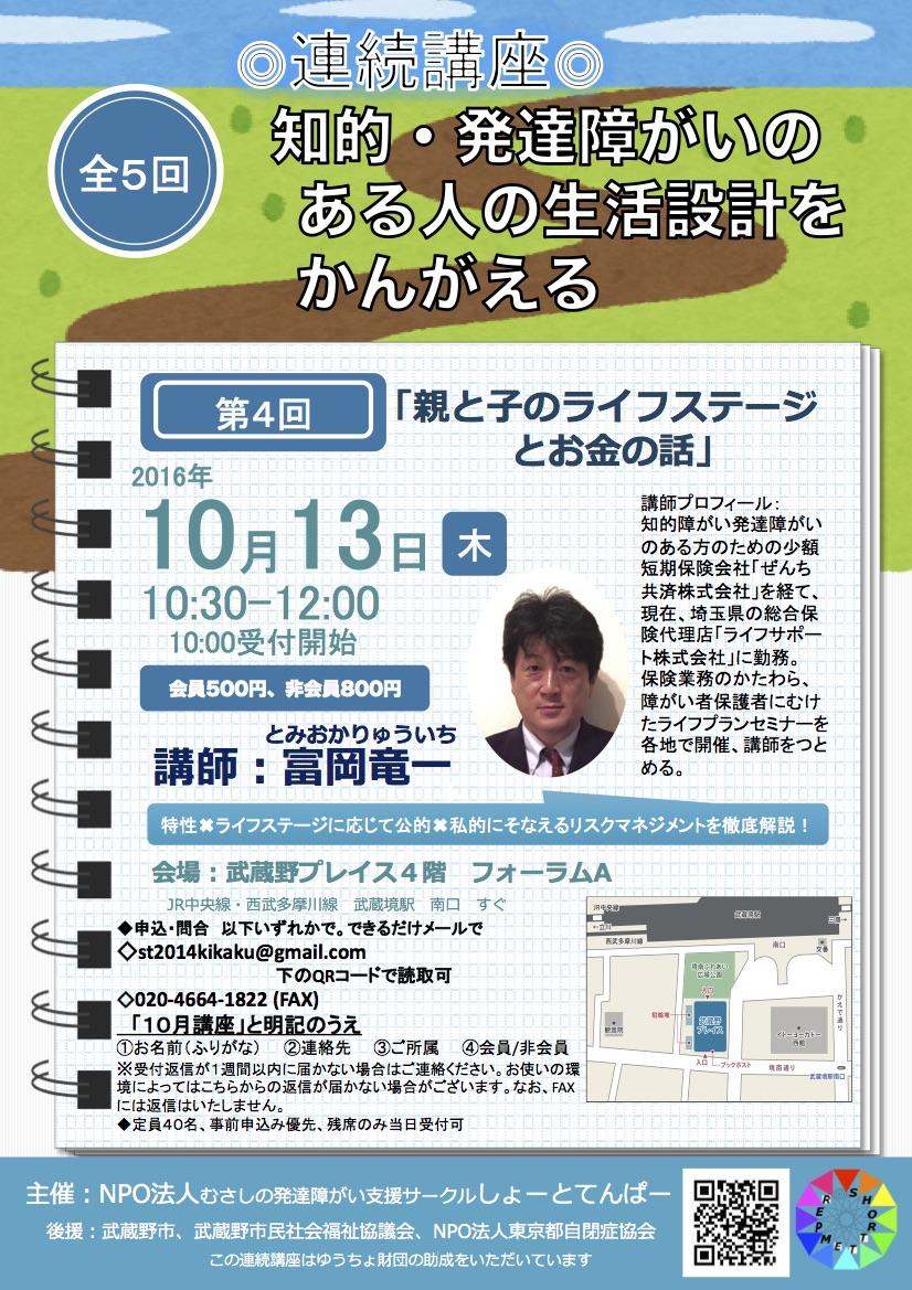 20161013tomioka_tirashi_4.jpg