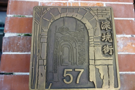 深坑老街 (4)