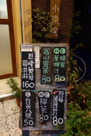 小涼院霜淇淋專門店 (2)