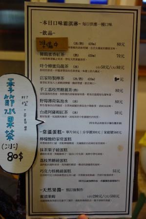 小涼院霜淇淋專門店 (4)