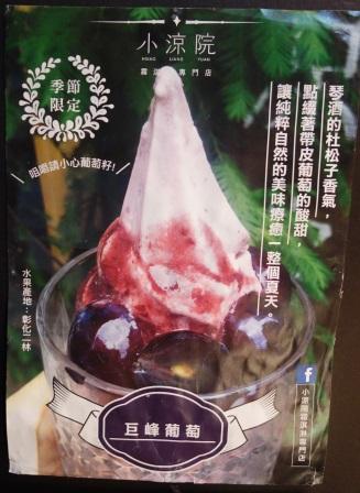 小涼院霜淇淋專門店 (11)