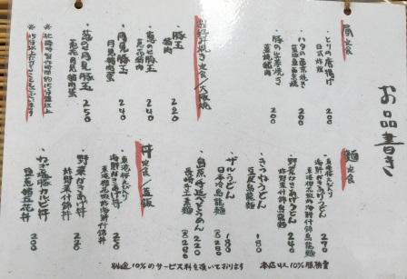 てつわんランチ (2)