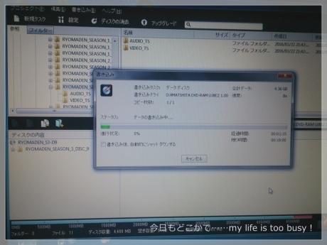 160412-1DVDコピー
