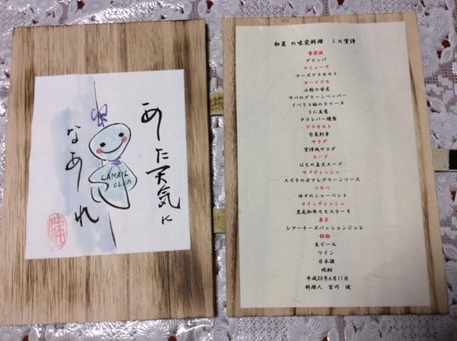 160611uminoie54.jpg