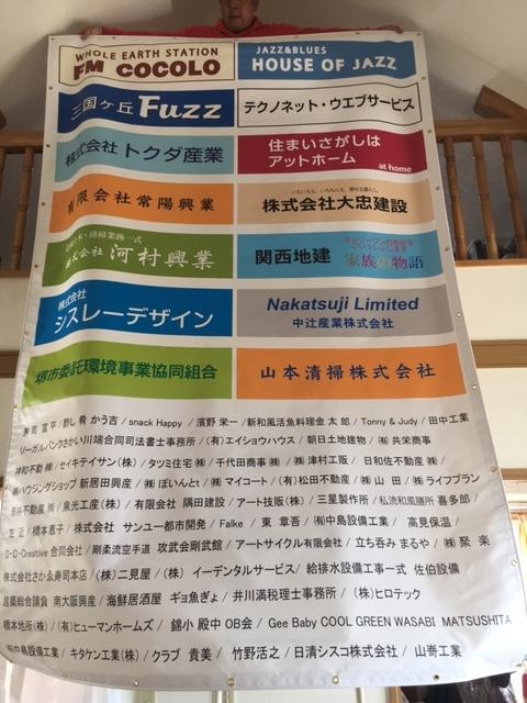 堺ブルースフェス2