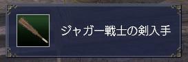 134_ジャガー戦士の剣