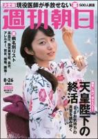 別冊でオウム真理教大辞典を丸写しした週刊朝日