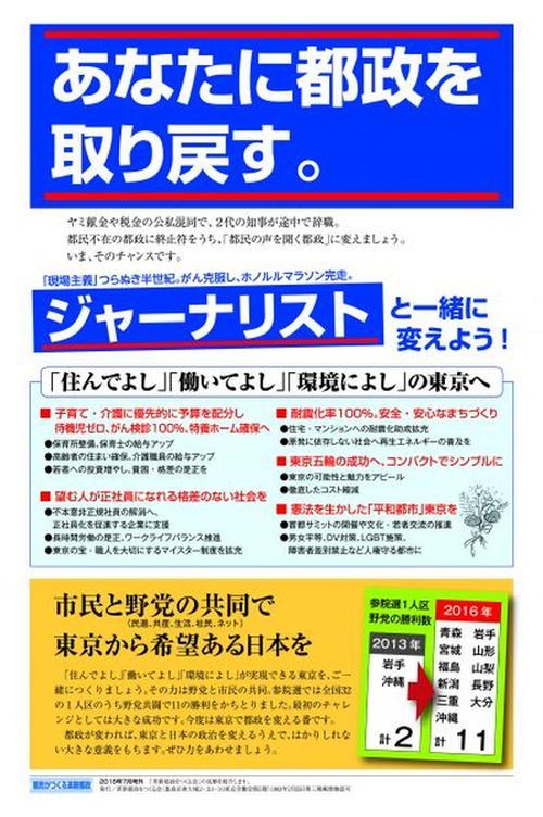 kakushintosei_omote-01.jpg