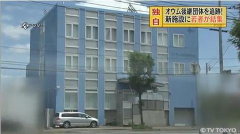 オウム真理教札幌新道場