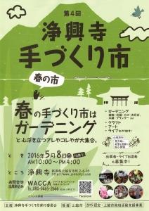 浄興寺手作り市201605