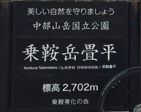 norikura