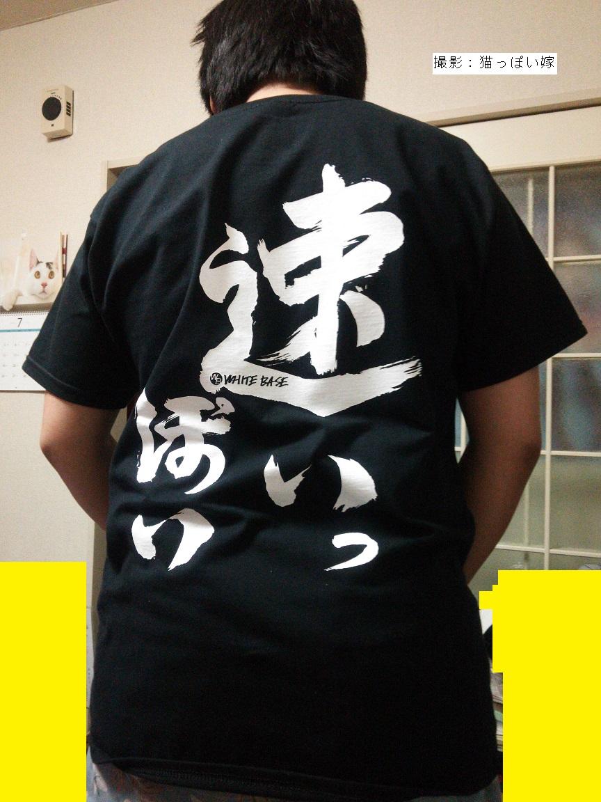 ③速いっぽいTシャツ2