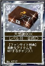 20166月期大感謝BOX